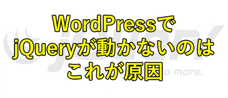 【JavaScript】WordPressでjQueryが動かない理由3点とその対処法