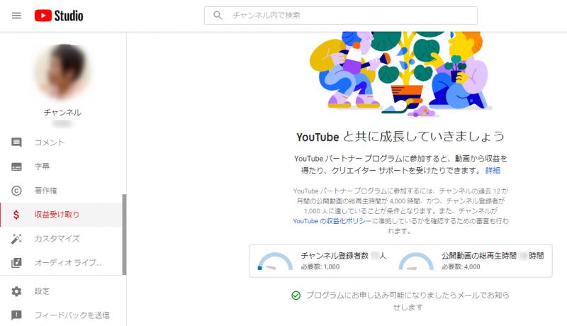 Youtube 収益 化